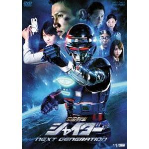 宇宙刑事シャイダー NEXT GENERATION [DVD]|dss