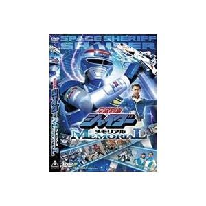 宇宙刑事シャイダーメモリアル [DVD]|dss
