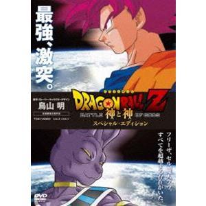 ドラゴンボールZ 神と神 スペシャル・エディション [DVD]|dss