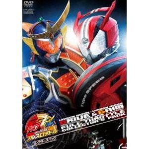 仮面ライダー×仮面ライダー ドライブ&鎧武 MOVIE大戦フルスロットル コレクターズパック [DVD]|dss