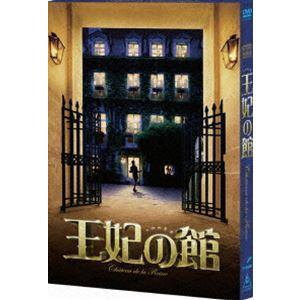 王妃の館 [DVD]|dss
