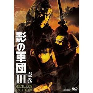 影の軍団3 COMPLETE DVD 壱巻(初回生産限定) [DVD] dss