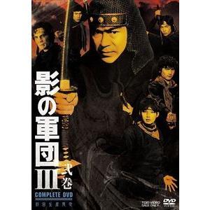 影の軍団3 COMPLETE DVD 弐巻(初回生産限定) [DVD] dss