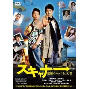 スキャナー 記憶のカケラをよむ男 [DVD] dss
