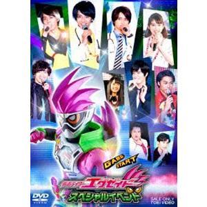仮面ライダーエグゼイド スペシャルイベント [DVD] dss