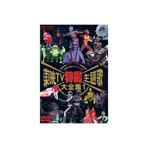 東映TV特撮主題歌大全集 VOL.1 [DVD]|dss