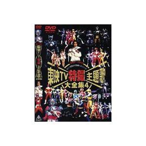 東映TV特撮主題歌大全集 VOL.4 [DVD]|dss