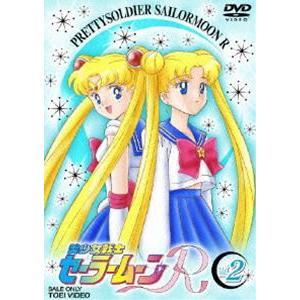 美少女戦士セーラームーンR VOL.2 [DVD] dss