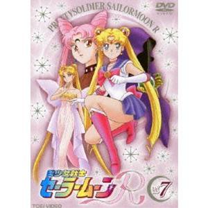 美少女戦士セーラームーンR VOL.7 [DVD] dss