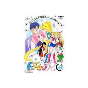 美少女戦士セーラームーンR VOL.8(最終巻) [DVD] dss