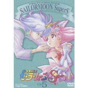 美少女戦士セーラームーンSuperS VOL.5 [DVD] dss