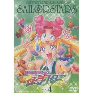 美少女戦士セーラームーン セーラースターズ VOL.4 [DVD]|dss