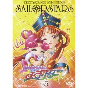 美少女戦士セーラームーン セーラースターズ VOL.5 [DVD]|dss
