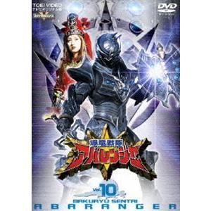 爆竜戦隊アバレンジャー Vol.10 [DVD]|dss