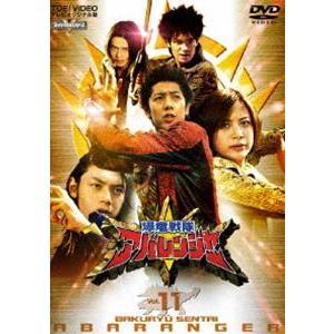 爆竜戦隊アバレンジャー Vol.11 [DVD]|dss