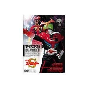仮面ライダー ストロンガー Vol.3 [DVD]|dss