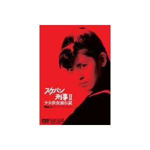 スケバン刑事2 少女鉄仮面伝説 VOL.1 [DVD]|dss