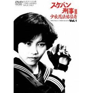 スケバン刑事3 少女忍法帖伝奇 VOL.1 [DVD]|dss