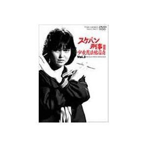 スケバン刑事3 少女忍法帖伝奇 VOL.3 [DVD]|dss