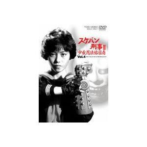 スケバン刑事3 少女忍法帖伝奇 VOL.4 [DVD]|dss