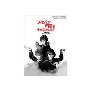 スケバン刑事3 少女忍法帖伝奇 VOL.5 [DVD]|dss