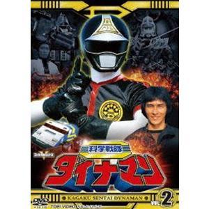 科学戦隊ダイナマン VOL.2 [DVD] dss