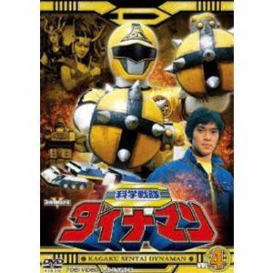 科学戦隊ダイナマン VOL.4 [DVD] dss