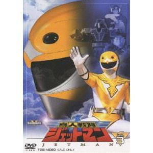 鳥人戦隊ジェットマン VOL.3 [DVD]|dss