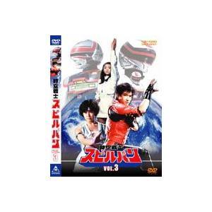 時空戦士スピルバン VOL.3 [DVD]|dss