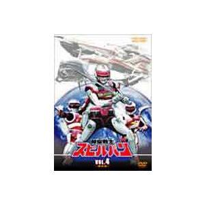 時空戦士スピルバン VOL.4(完) [DVD]|dss