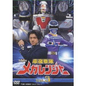 電磁戦隊メガレンジャー VOL.3 [DVD] dss