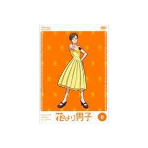 花より男子(TVアニメ) VOL.8 [DVD]|dss