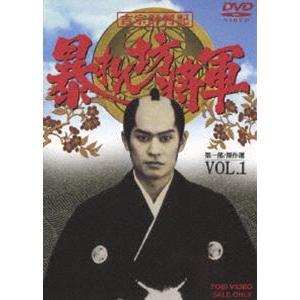 吉宗評判記 暴れん坊将軍 第一部 傑作選(1) [DVD]|dss