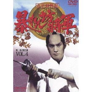 吉宗評判記 暴れん坊将軍 第一部 傑作選(4) [DVD]|dss