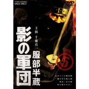 服部半蔵 影の軍団 VOL.5 [DVD] dss