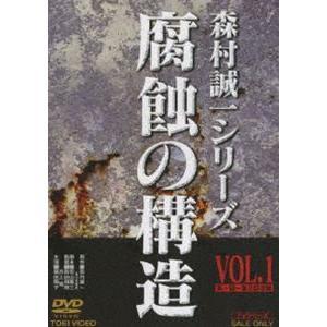 腐蝕の構造 VOL.1 [DVD]|dss