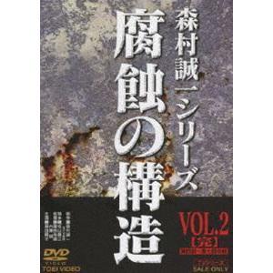 腐蝕の構造 VOL.2 [DVD]|dss