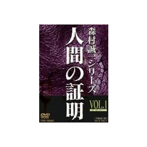 人間の証明 VOL.1 [DVD]|dss