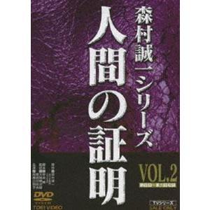 人間の証明 VOL.2 [DVD]|dss