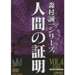 人間の証明 VOL.4 [DVD]|dss