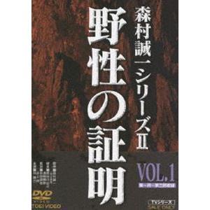 野性の証明 VOL.1 [DVD]|dss