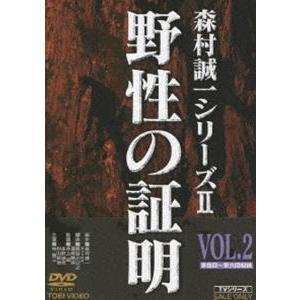 野性の証明 VOL.2 [DVD]|dss