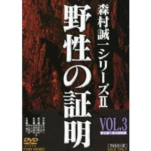 野性の証明 VOL.3 [DVD]|dss