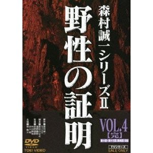 野性の証明 VOL.4 [DVD]|dss