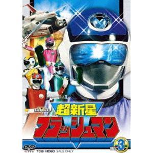 超新星フラッシュマン VOL.3 [DVD] dss