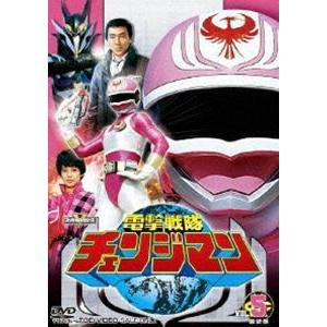 電撃戦隊チェンジマン VOL.5 [DVD] dss