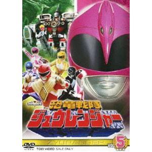 恐竜戦隊ジュウレンジャー Vol.5 [DVD]|dss