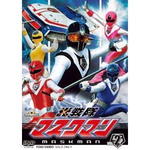 光戦隊マスクマン VOL.2 [DVD] dss