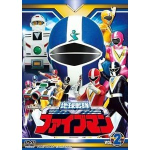 地球戦隊ファイブマン VOL.2 [DVD]|dss
