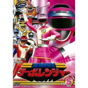 高速戦隊ターボレンジャー VOL.5 [DVD]|dss